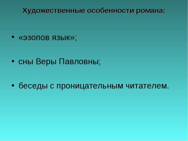 Художественные особенности романа: «эзопов язык»; сны Веры Павловны; беседы с...