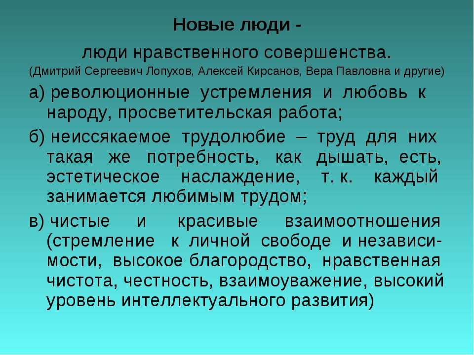 Новые люди - люди нравственного совершенства. (Дмитрий Сергеевич Лопухов, Але...