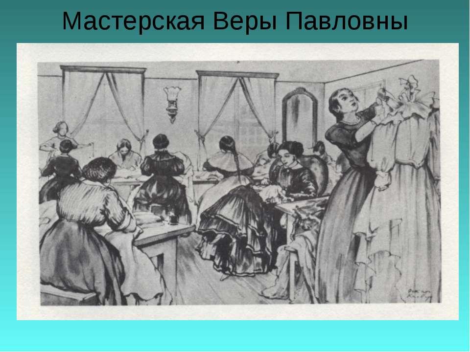 Мастерская Веры Павловны