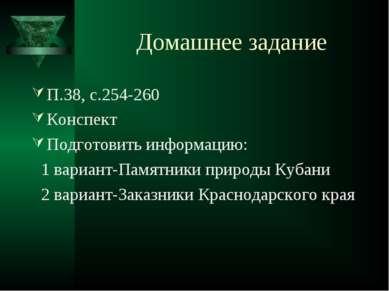 Домашнее задание П.38, с.254-260 Конспект Подготовить информацию: 1 вариант-П...