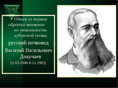 Одним из первых обратил внимание на уникальность кубанской почвы русский почв...