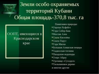 Земли особо охраняемых территорий Кубани Общая площадь-370,8 тыс. га ООПТ, им...