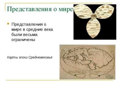 Представления о мире Представления о мире в средние века были весьма ограниче...