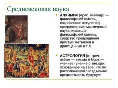 Средневековая наука АЛХИМИЯ [араб. al-kimījā' — философский камень, сокровенн...