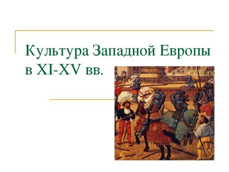 Культура Западной Европы в XI-XV вв.