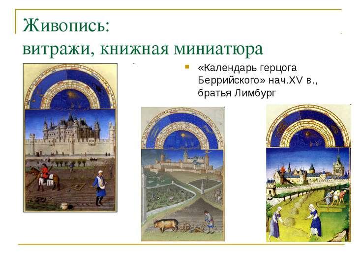 Живопись: витражи, книжная миниатюра «Календарь герцога Беррийского» нач.XV в...