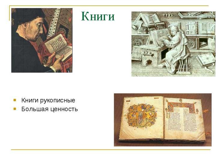 Книги Книги рукописные Большая ценность
