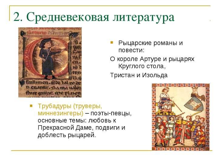 2. Средневековая литература Рыцарские романы и повести: О короле Артуре и рыц...