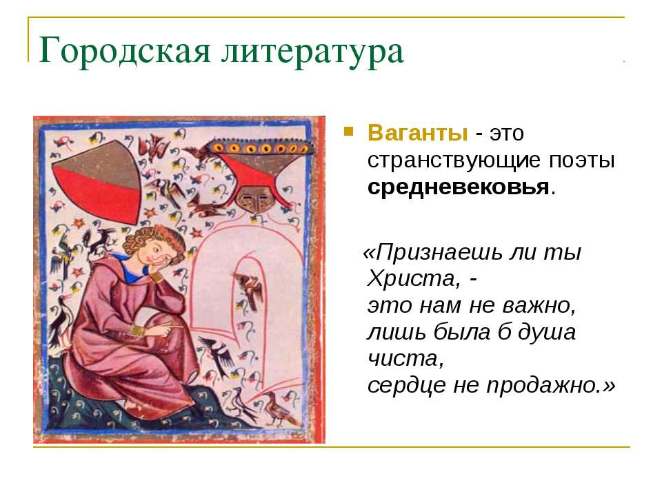 Городская литература Ваганты - это странствующие поэты средневековья. «Призна...