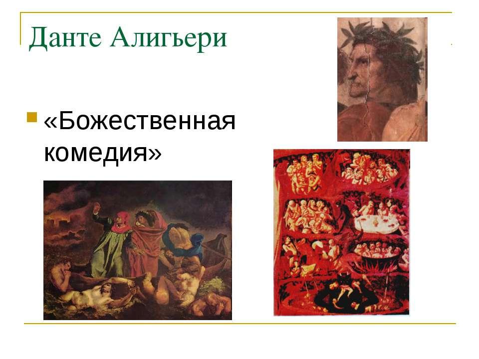Данте Алигьери «Божественная комедия»