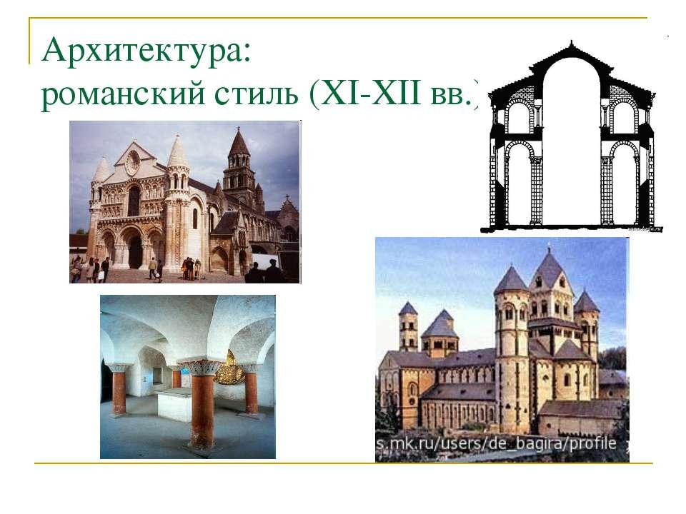 Архитектура: романский стиль (XI-XII вв.)