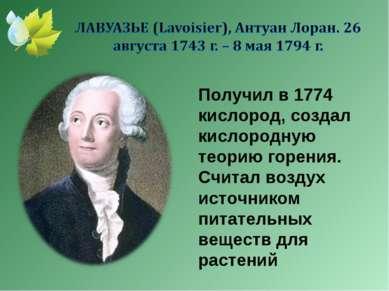Получил в 1774 кислород, создал кислородную теорию горения. Считал воздух ист...