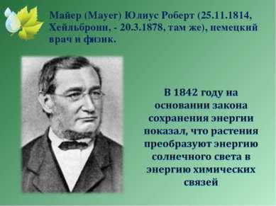 Майер (Mayer) Юлиус Роберт (25.11.1814, Хейльбронн, - 20.3.1878, там же), нем...