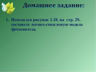Используя рисунок 1.18. на стр. 29, составьте логико-смысловую модель фотосин...
