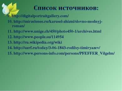 9. http://digitalportraitgallery.com/ 10. http://mirzelenee.ru/karusel-zhizni...