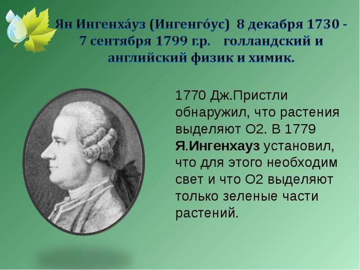 1770 Дж.Пристли обнаружил, что растения выделяют O2. В 1779 Я.Ингенхауз устан...