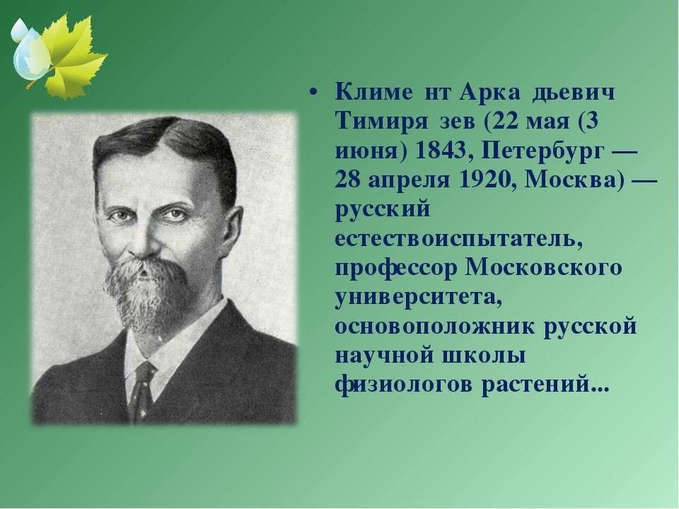 Климе нт Арка дьевич Тимиря зев (22 мая (3 июня) 1843, Петербург — 28 апреля ...