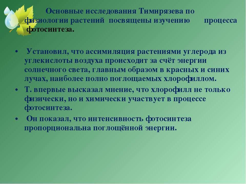 Основные исследования Тимирязева по физиологии растений посвящены изучению пр...
