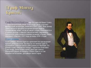 Граф Мо нте-Кри сто (фр. Le comte de Monte Cristo) — приключенческий роман Ал...