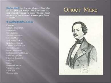 Огю ст Маке (фр. Auguste Maquet, 13 сентября 1813, Париж — 8 января 1888, Сен...