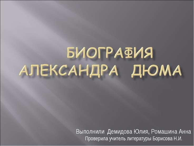 Выполнили Демидова Юлия, Ромашина Анна Проверила учитель литературы Борисова ...