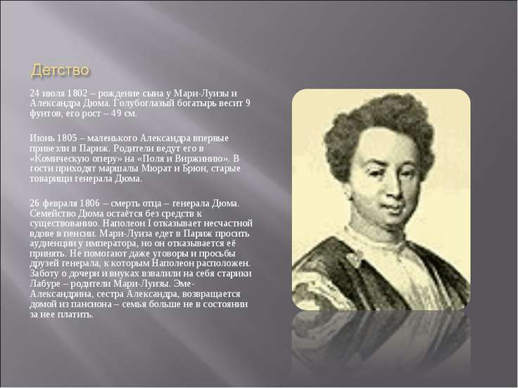 24 июля 1802 – рождение сына у Мари-Луизы и Александра Дюма. Голубоглазый бог...
