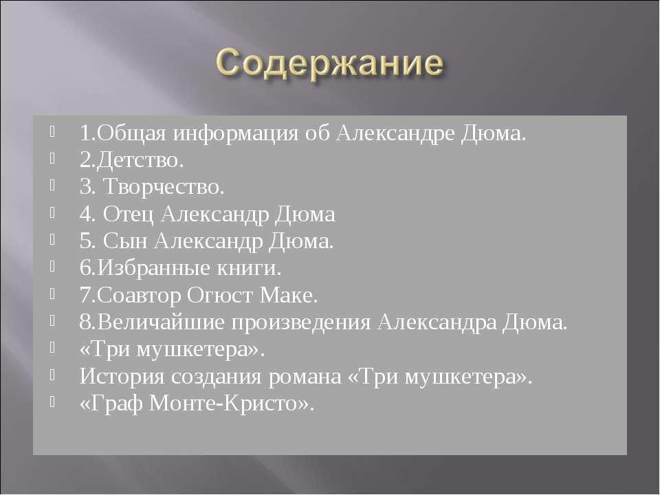 1.Общая информация об Александре Дюма. 2.Детство. 3. Творчество. 4. Отец Алек...
