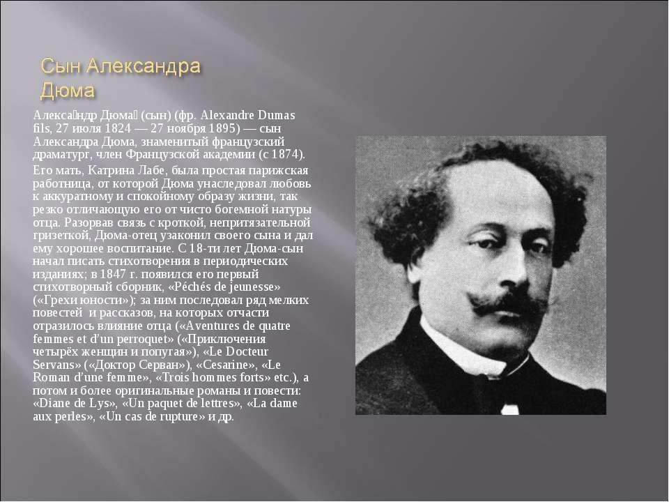Алекса ндр Дюма (сын) (фр. Alexandre Dumas fils, 27 июля 1824 — 27 ноября 189...