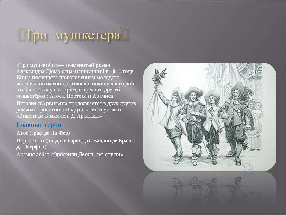 «Три мушкетёра»— знаменитый роман Александра Дюма-отца, написанный в 1844 год...