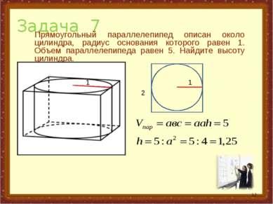 Задача 7 Прямоугольный параллелепипед описан около цилиндра, радиус основания...