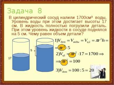 Задача 8 В цилиндрический сосуд налили 1700см³ воды. Уровень воды при этом д...
