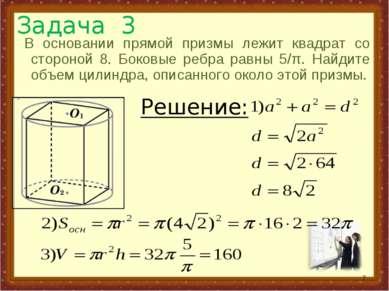 Задача 3 В основании прямой призмы лежит квадрат со стороной 8. Боковые ребра...