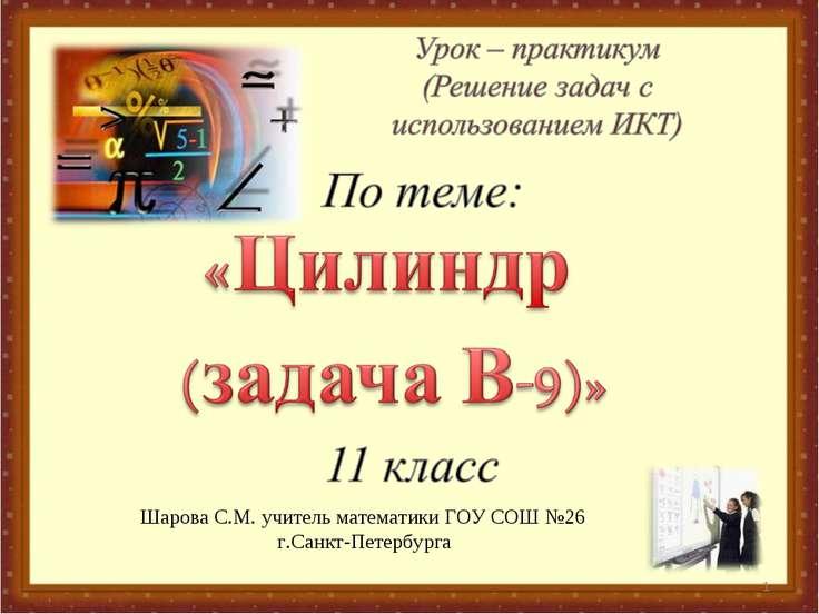 Шарова С.М. учитель математики ГОУ СОШ №26 г.Санкт-Петербурга * Шарова С.М. у...