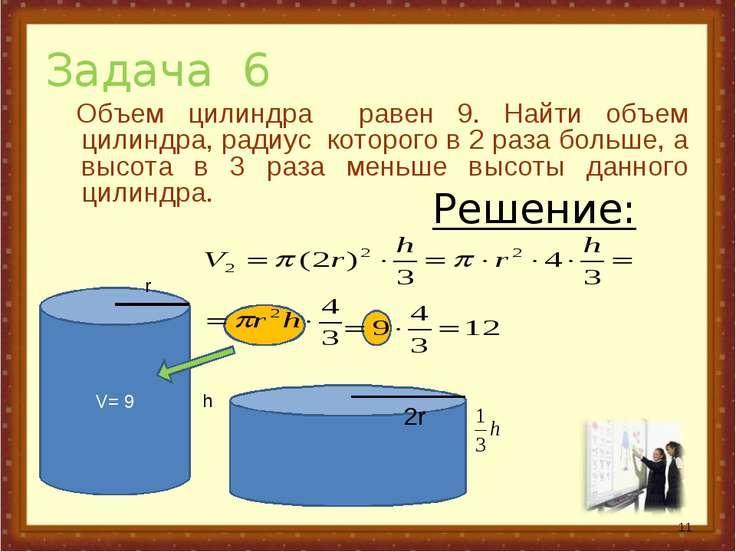 Задача 6 Объем цилиндра равен 9. Найти объем цилиндра, радиус которого в 2 ра...