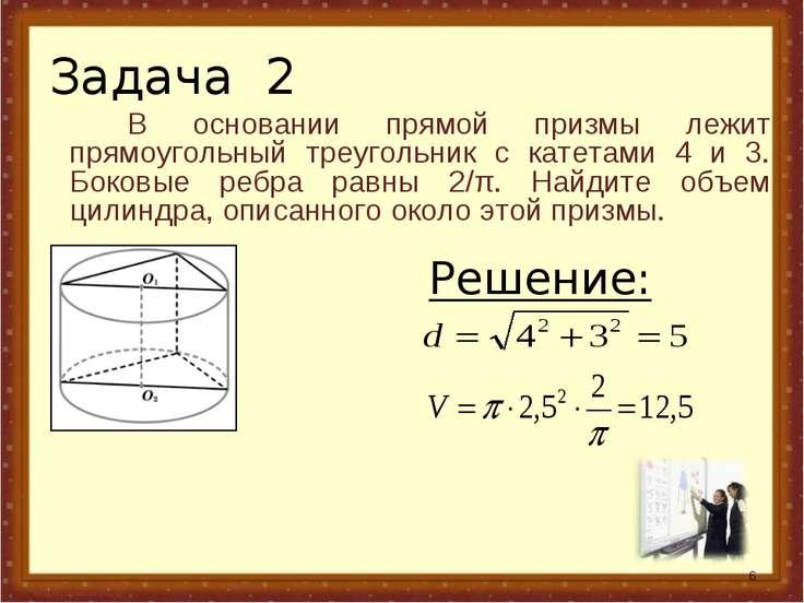 Задача 2 В основании прямой призмы лежит прямоугольный треугольник с катетами...
