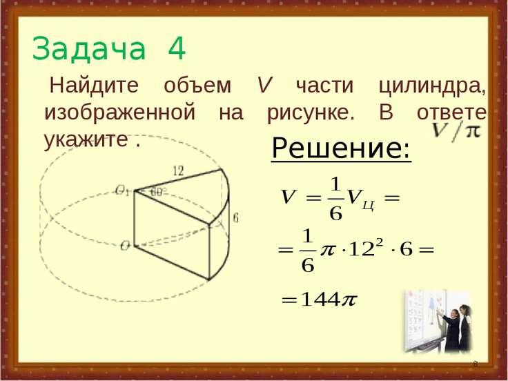 Задача 4 Найдите объем V части цилиндра, изображенной на рисунке. В ответе ук...