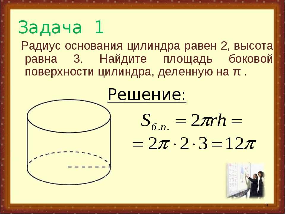 Задача 1 Радиус основания цилиндра равен 2,высота равна 3. Найдите площадь ...