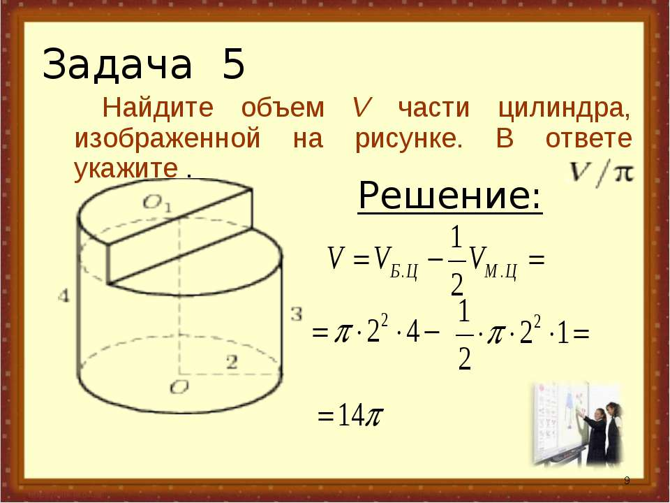 Задача 5 Найдите объем V части цилиндра, изображенной на рисунке. В ответе ук...