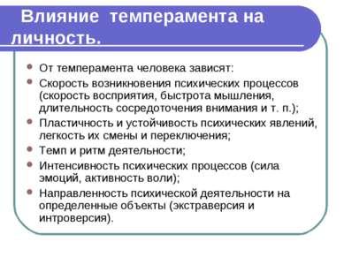Влияние темперамента на личность. От темперамента человека зависят: Скорость ...