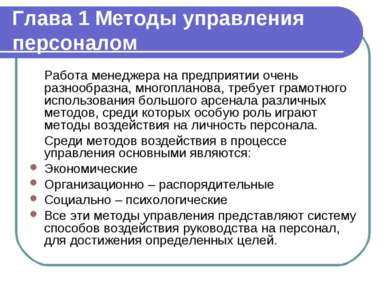 Глава 1 Методы управления персоналом Работа менеджера на предприятии очень ра...