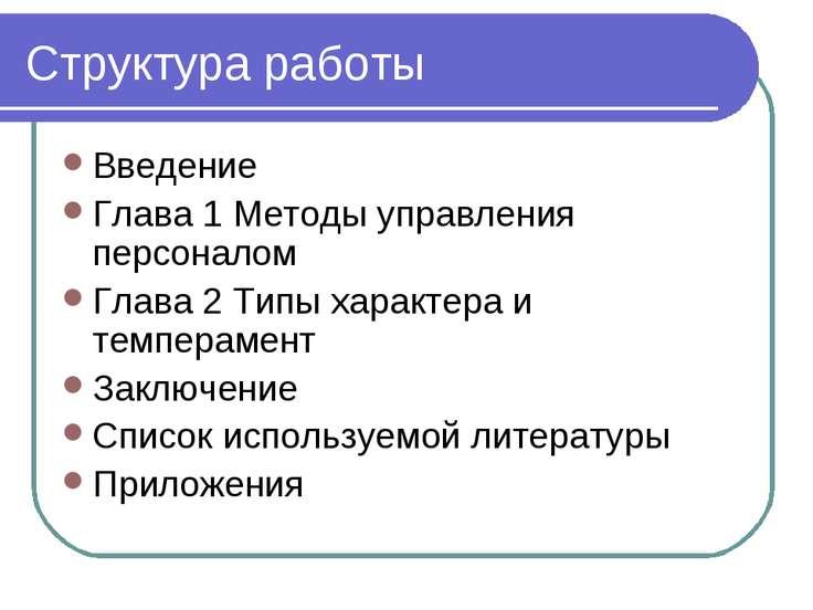 Структура работы Введение Глава 1 Методы управления персоналом Глава 2 Типы х...