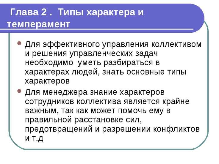 Глава 2 . Типы характера и темперамент Для эффективного управления коллективо...