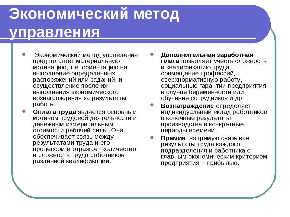 Экономический метод управления Экономический метод управления предполагает ма...