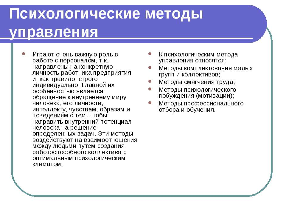 Психологические методы управления Играют очень важную роль в работе с персона...