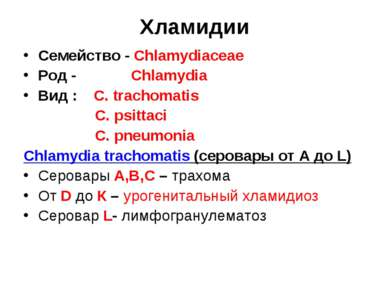 Хламидии Семейство - Chlamydiaceae Род - Chlamydia Вид : C. trachomatis C. ps...