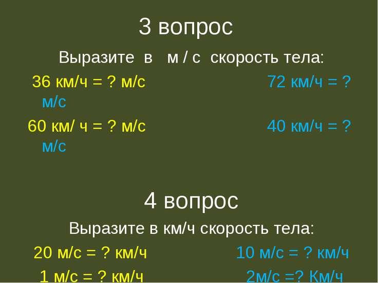 3 вопрос Выразите в м / с скорость тела: 36 км/ч = ? м/с 72 км/ч = ? м/с 60 к...