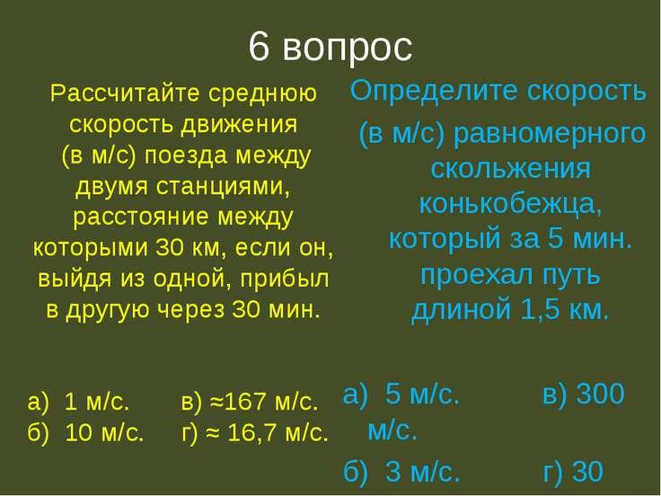 6 вопрос Определите скорость (в м/с) равномерного скольжения конькобежца, кот...