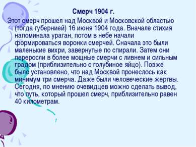 Смерч 1904 г. Этот смерч прошел над Москвой и Московской областью (тогда губе...