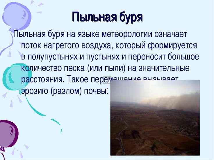 Пыльная буря Пыльная буря на языке метеорологии означает поток нагретого возд...