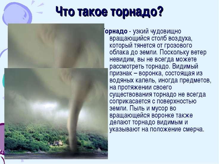 Что такое торнадо? Торнадо - узкий чудовищно вращающийся столб воздуха, котор...